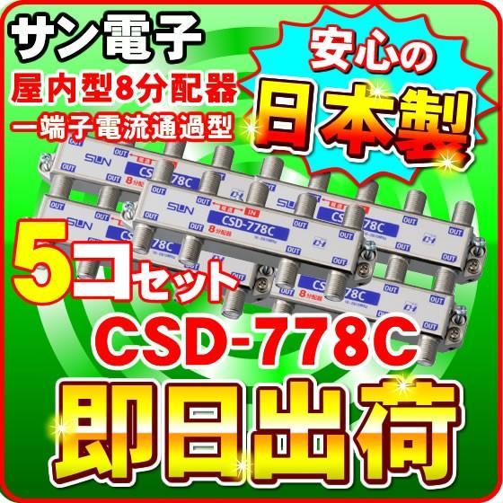 「5個セット」 CSD-778C サン電子 一端子電流通過型 屋内型 8分配器(F型)分波器