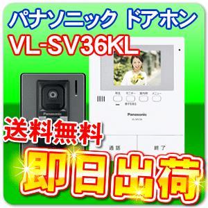 VL-SV36KL パナソニック(Panasonic)テレビドアホン 送料無料、あすつく対応<2415>
