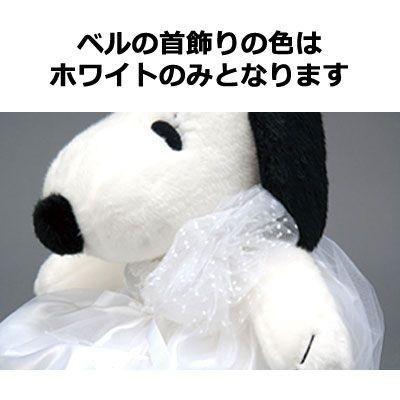 ☆スヌーピー(SNOOPY) ウエイトドール ベル・フォーマル nico-marche 02