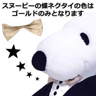 ☆スヌーピー(SNOOPY) ウエイトドール スヌーピー・フォーマル with ウッドストック nico-marche 02