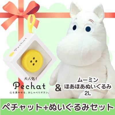 (ラッピング付) Pechat (ペチャット) ぬいぐるみをおしゃべりにするボタン型スピーカー + ムーミン ほあほあムーミン ぬいぐるみ (2L) 565570|nico-marche