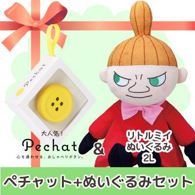 (ラッピング付) (ぬいぐるみセット) Pechat (ペチャット) ぬいぐるみをおしゃべりにするボタン型スピーカー + ムーミン ぬいぐるみ リトルミイ (2L) 568000|nico-marche