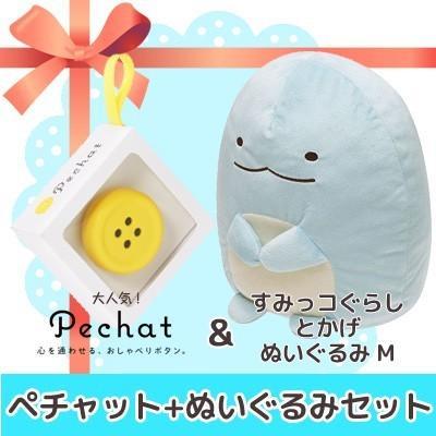 (ラッピング付) (ぬいぐるみセット) Pechat (ペチャット) ぬいぐるみをおしゃべりにするボタン型スピーカー + すみっコぐらし ぬいぐるみ (M) とかげ MR55901 nico-marche