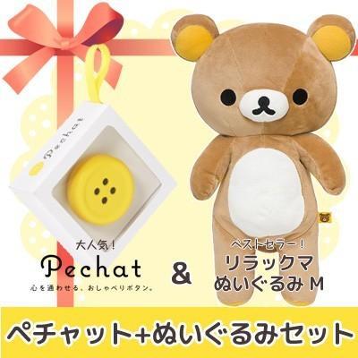 (ラッピング付) (ぬいぐるみセット) Pechat (ペチャット) ぬいぐるみをおしゃべりにするボタン型スピーカー + リラックマ ぬいぐるみ (M) MR75401|nico-marche