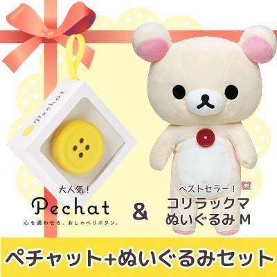 (ラッピング付) (ぬいぐるみセット) Pechat (ペチャット) ぬいぐるみをおしゃべりにするボタン型スピーカー + コリラックマ ぬいぐるみ (M) MR75501|nico-marche