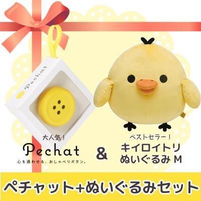 (ラッピング付) (ぬいぐるみセット) Pechat (ペチャット) ぬいぐるみをおしゃべりにするボタン型スピーカー + キイロイトリ ぬいぐるみ (M) MR75601|nico-marche