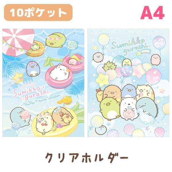 (5) すみっコぐらし ぺんぺんフルーツバケーションテーマ クリアホルダー (10ポケット) FA02503/FA02504 nico-marche