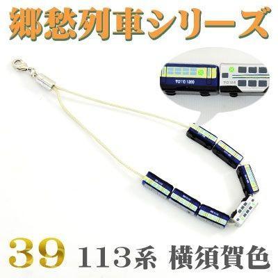 郷愁列車シリーズ 列車ストラップ S39-113系 横須賀色 nico-marche