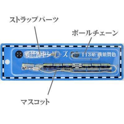 郷愁列車シリーズ 列車ストラップ S39-113系 横須賀色 nico-marche 03