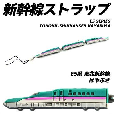 新幹線 ラバーパーツ ストラップ E5系 東北新幹線 はやぶさ|nico-marche
