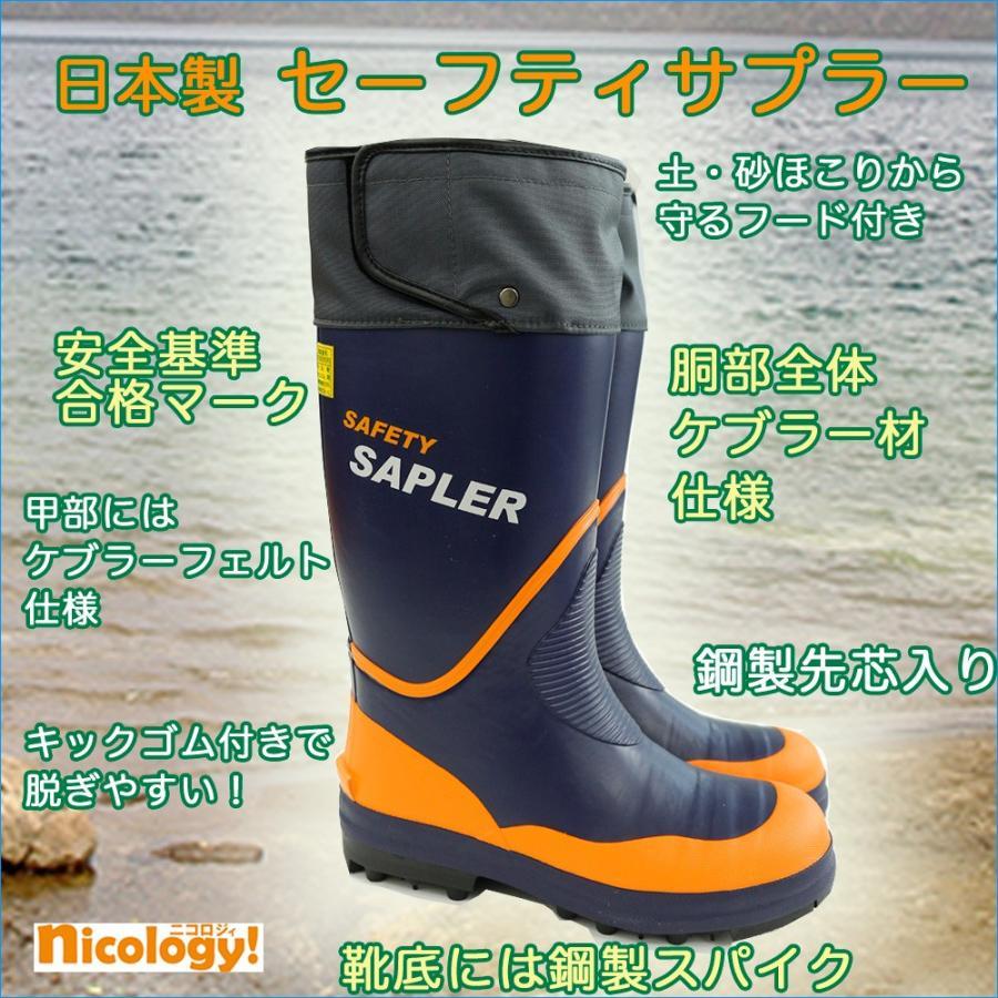 スパイク底ブーツ SAFETY SAPLER セーフティ サプラー 23SG 長靴