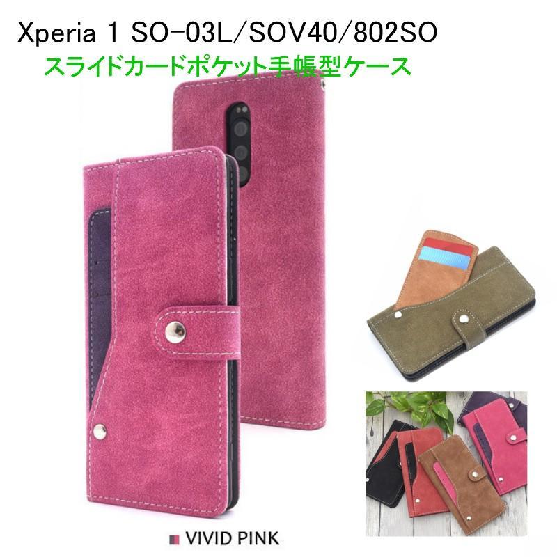 Xperia 1 SO-03L/SOV40/802SO スライドカードポケット手帳型ケース ビビッドピンク|niconicodo