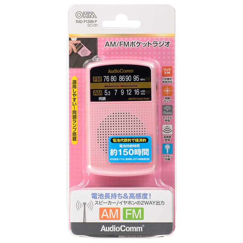 AM/FM ポケットラジオ RAD-P135N-P(新タイプ) ピンク オーム電機 防災グッズ レジャー用品 イヤホン付 JAN/4971275355330|niconicodo|02
