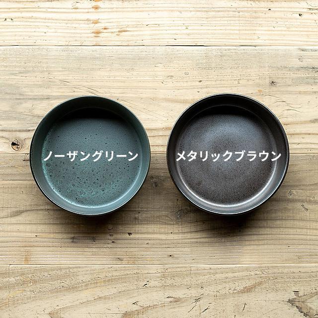 RAW/ロウ スーププレート 19cm メタリックブラウン ストーンウェア 北欧 食器 洋食器 和食器 大皿 深皿 カレー皿 カフェ おしゃれ niconomanimani 05