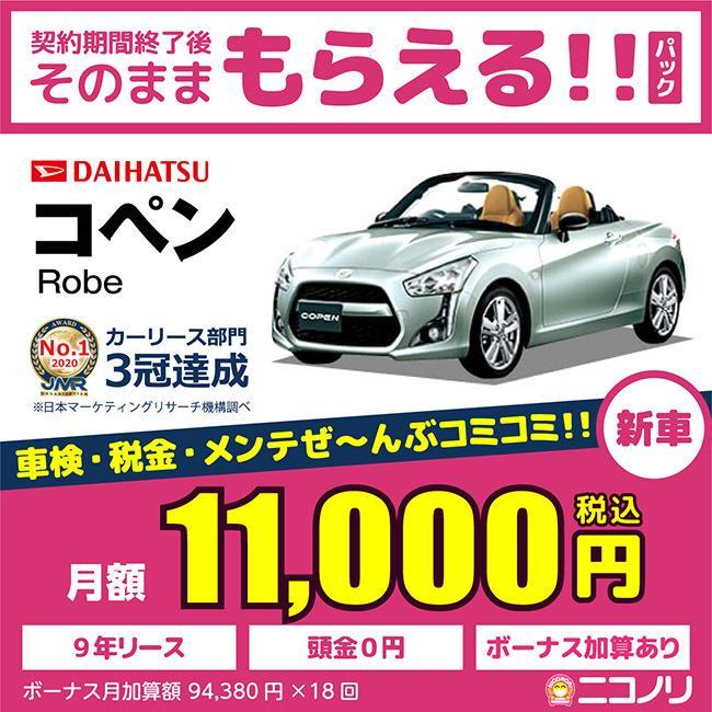 カーリース 新車 ダイハツ コペン Robe 660cc CVT 2WD 2人 2ドア|niconori