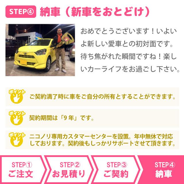カーリース 新車 ダイハツ コペン Robe 660cc CVT 2WD 2人 2ドア|niconori|08