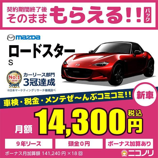 カーリース 新車 マツダ ロードスター S 1500cc 6MT FR 2人 2ドア|niconori