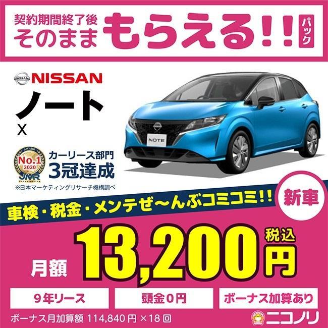 カーリース 新車 日産 ノート e-POWER X 1200cc CVT 2WD 5人 5ドア