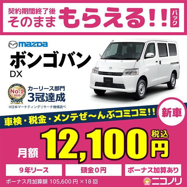カーリース 新車 マツダ ボンゴバン DX 1500cc 5MT 2WD 2(5)人 4ドア