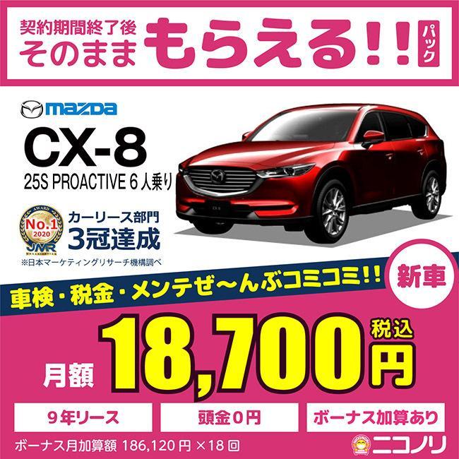 カーリース 新車 マツダ CX-8 25S PROACTIVE 2200cc AT 2WD 6人 5ドア