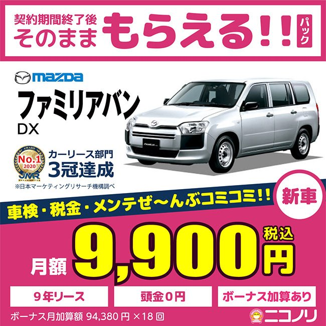 カーリース 新車 マツダ ファミリアバン DX 1500cc CVT 2WD 2(5)人 5ドア