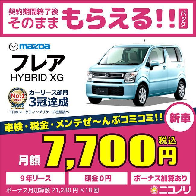 カーリース 新車 マツダ フレア HYBRID XG 660cc CVT FF 4人 5ドア|niconori