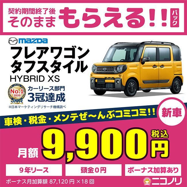 カーリース 新車 マツダ フレアワゴンタフスタイル HYBRID XS 660cc CVT FF 4人 5ドア|niconori