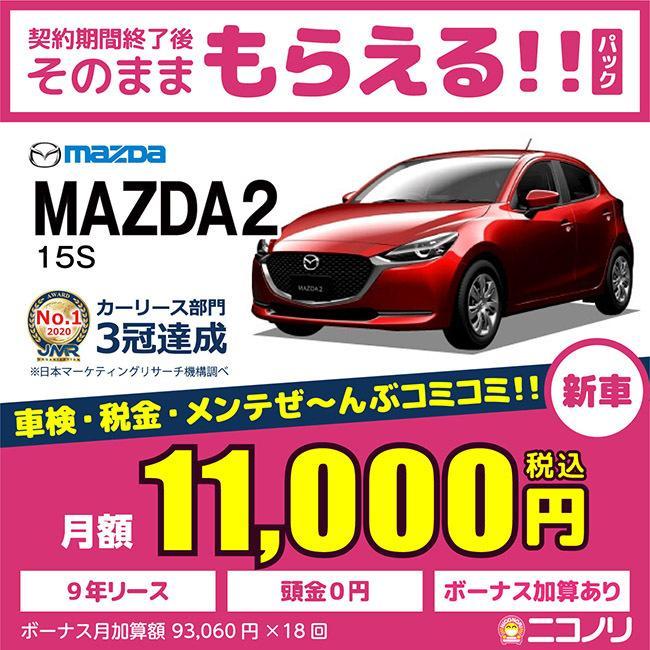カーリース 新車 マツダ MAZDA2 15S 1500cc AT 2WD 5人 5ドア