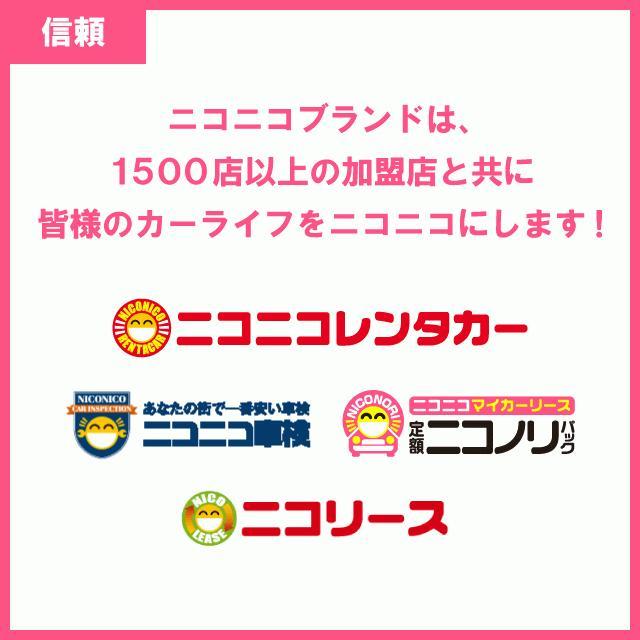 カーリース 新車 マツダ MAZDA2 15S 1500cc AT FF 5人 5ドア niconori 16