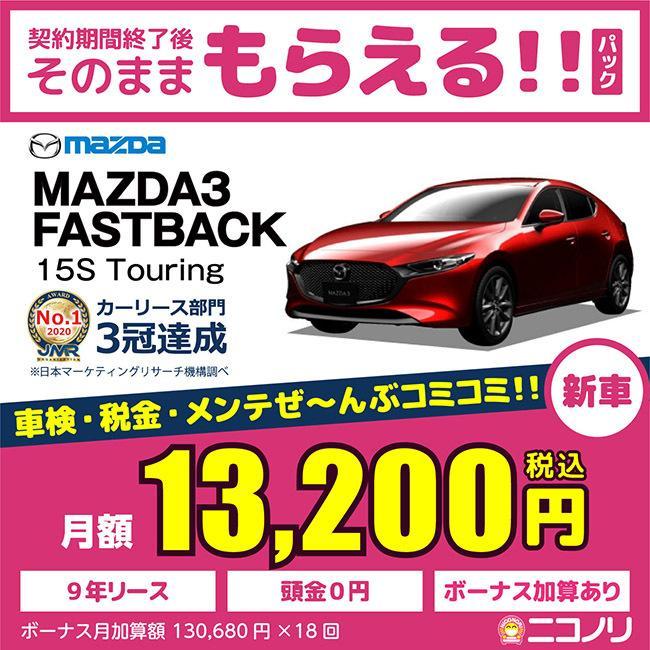 カーリース 新車 マツダ MAZDA3 FASTBACK 15S Touring 1500cc AT FF 5人 5ドア niconori