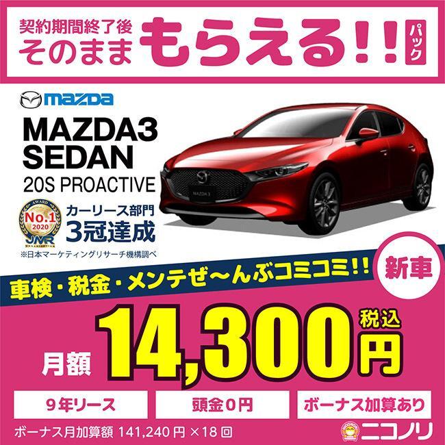 カーリース 新車 マツダ MAZDA3 SEDAN 20S PROACTIVE 2000cc AT 2WD 5人 4ドア