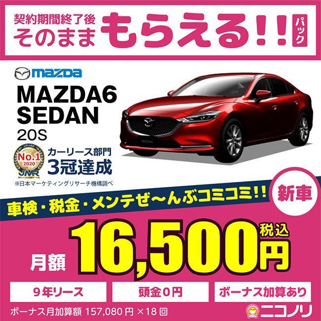 カーリース 新車 マツダ MAZDA6 SEDAN 20S 2000cc AT 2WD 5人 4ドア