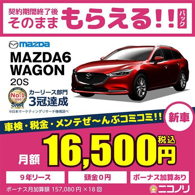 カーリース 新車 マツダ MAZDA6 WAGON 20S 2000cc AT 2WD 5人 5ドア|niconori