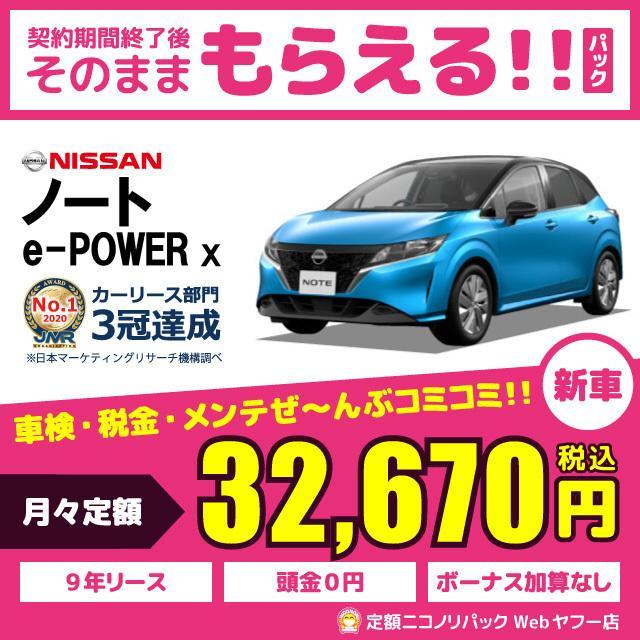 カーリース 新車 日産 ノート e-POWER S 1200cc CVT 2WD 5人 5ドア