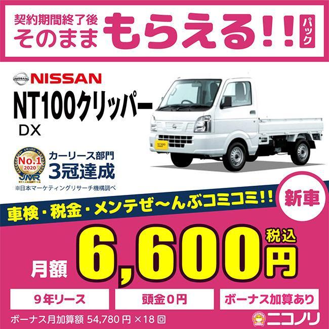カーリース 新車 日産 NT100クリッパー DX 660cc MT 2WD 2人 2ドア