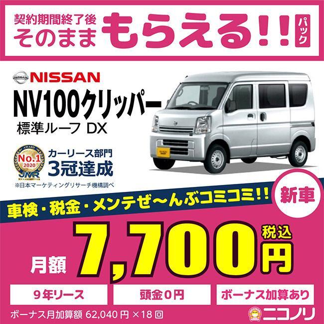 カーリース 新車 日産 NV100クリッパー DX [標準ルーフ] 660cc 4AT 2WD 2(4)人 5ドア