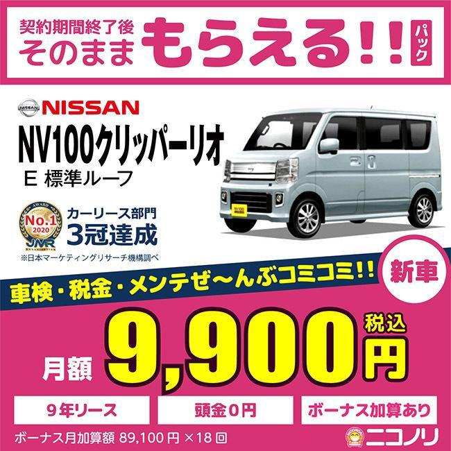 カーリース 新車 日産 NV100クリッパー E [標準ルーフ] 660cc 4AT 2WD 4人 5ドア