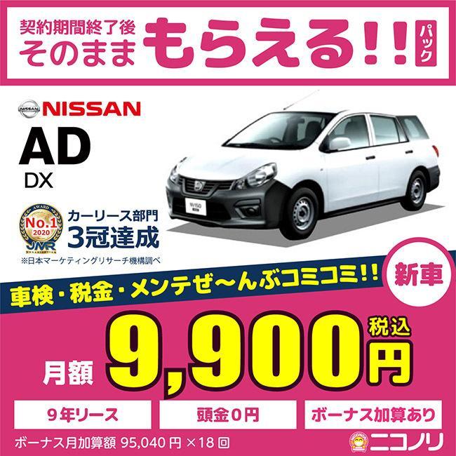 カーリース 新車 日産 NV150AD DX 1500cc CVT 2WD 2(5)人 5ドア