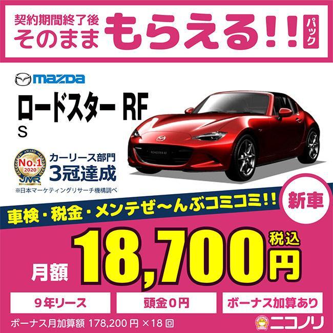 カーリース 新車 マツダ ロードスター RF S 2000cc MT FR 2人 2ドア|niconori