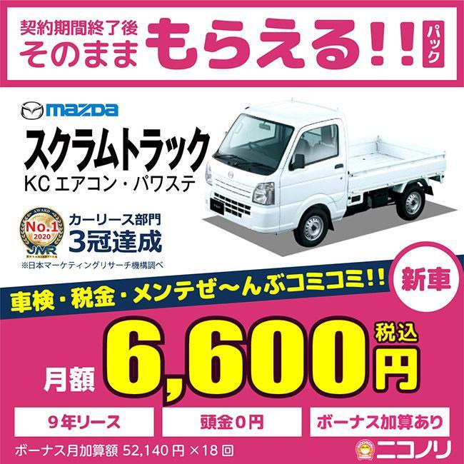 カーリース 新車 マツダ スクラムトラック KCエアコン・パワステ 660cc MT FR 2人 2ドア|niconori