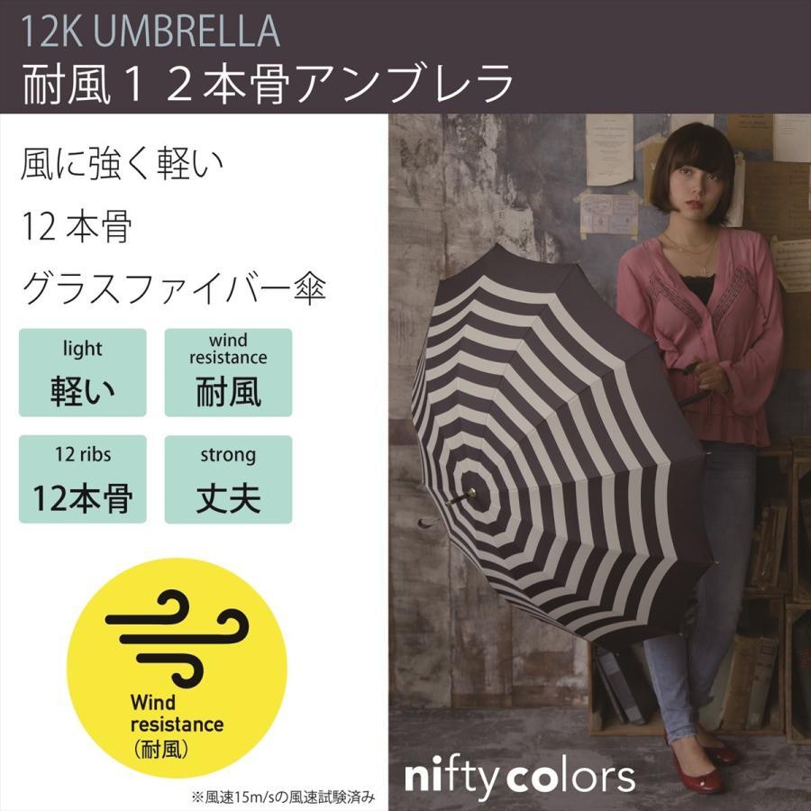 【公式】 レディース 婦人 雨傘 長傘 12本骨 マリンボーダー ネイビー グレー グリーン 1383 niftycolors ニフティカラーズ niftycolors 16