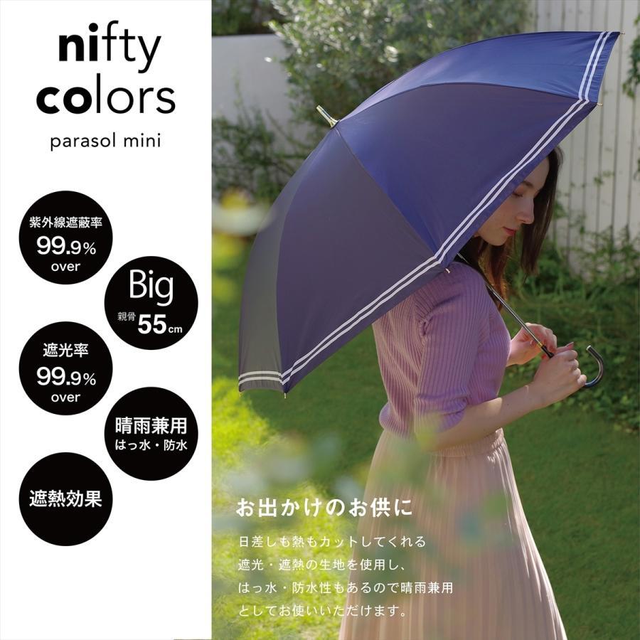 【公式】 日傘  遮光 セーラーボーダー  晴雨兼用  長傘 55cm 大きめ 遮熱 PU加工 99.9%カット ニフティカラーズ|niftycolors|08