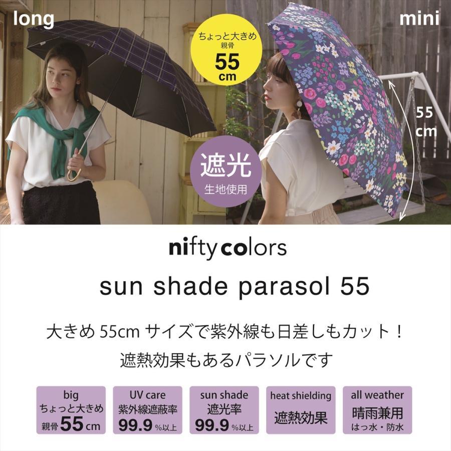 【公式】  日傘 遮光 チェック 晴雨兼用 レディース 長傘 55cm 大きめ 遮熱 PU加工 99.9%カット ニフティカラーズ|niftycolors|12