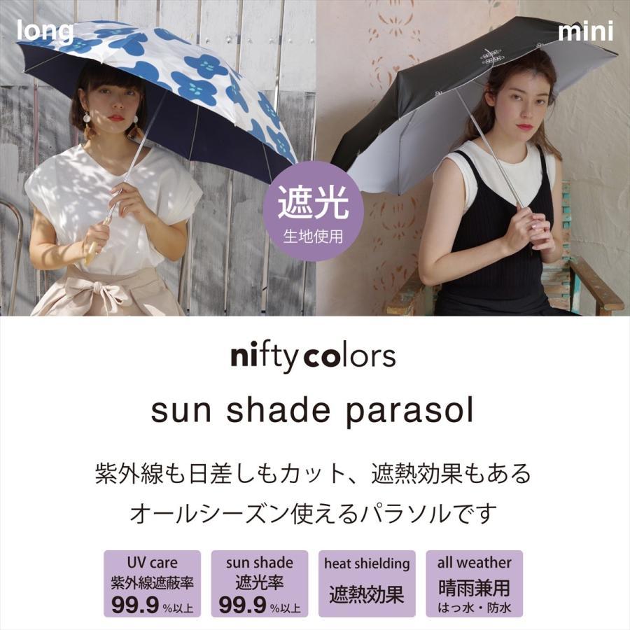 【公式】  日傘  遮光 はりねずみ 花柄 晴雨兼用  長傘 遮熱 PU加工 99.9%カット ニフティカラーズ niftycolors 12