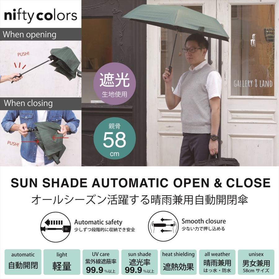 【公式】 ニフティカラーズ 日傘  遮光 無地 自動開閉 ユニセックス メンズ 晴雨兼用 折りたたみ コンパクト 遮熱 PU加工 99.9%|niftycolors|14