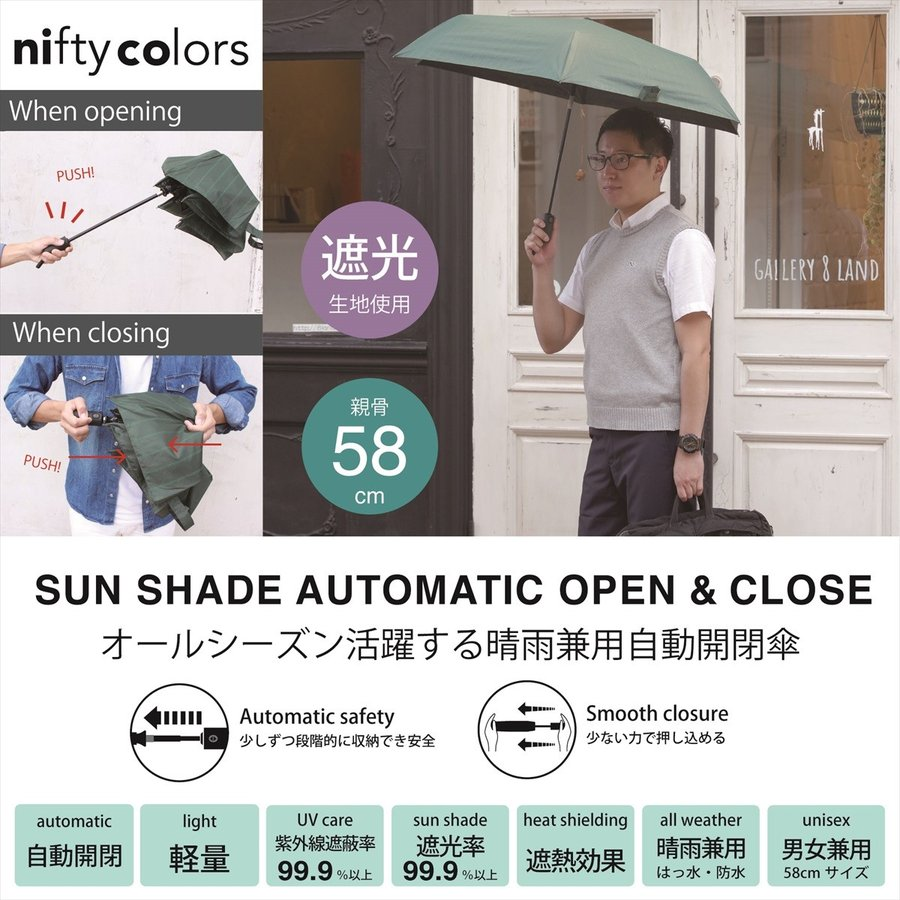 【公式】 ニフティカラーズ 日傘 遮光 ストライプ 自動開閉 ユニセックス メンズ 晴雨兼用 折りたたみ コンパクト 遮熱 PU加工 99.9%|niftycolors|14