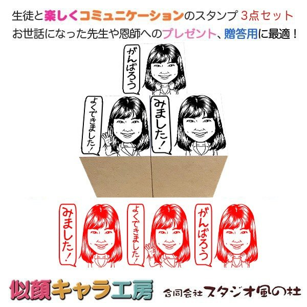 印鑑・ハンコ 似顔キャラスタンプ・先生セットLite|nigaoe-character