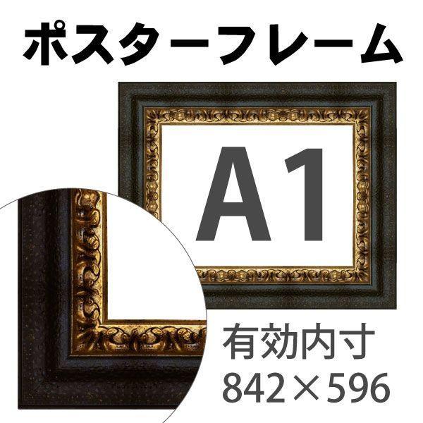 額縁eカスタムセット標準仕様 22-1206 作品厚約1mm〜約3mm、装飾性のあるポスターフレーム A1 A1