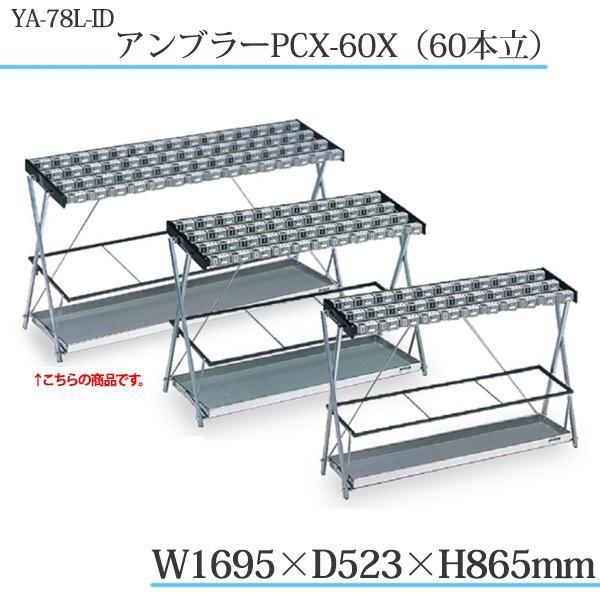 アンブラーPCX-60X(60本立) アンブラーPCX-60X(60本立) YA-78L-ID 傘立て 施設用 鍵付き