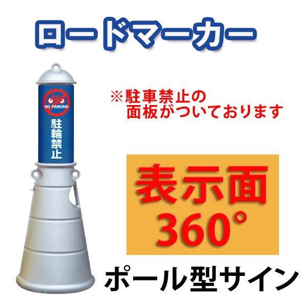 ロードマーカー 駐車禁止 G-5080-S&P-8